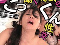 【エロ動画】働く痴女のごっくん性交  村上涼子 管野しずか 鏡麗子 浅倉彩音