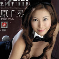 【無修正】トラ トラ プラチナ Vol.4 : 原千尋