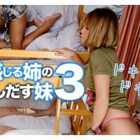 二段ベッドがきしむ程感じるギャル姉のあえぎ声を聞いて発情しだす妹3 RICA 杏紅茶々