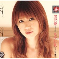 【無修正】トラトラプラチナ Vol.50 : 黒沢愛