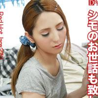 レッドホットジャム Vol.270 ~家政婦はシた!~ : 桜なな