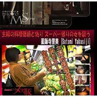 【無修正】主婦の料理番組と偽り スーパー帰りの女を襲う 薬師寺里美28歳