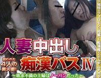 【エロ動画】人妻中出し痴漢バス 4