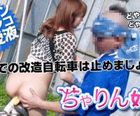 天然むすめ ちゃりん娘 ~全裸を見てもらいたい空き地セックス~ 志田みわ