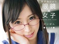 【エロ動画】眼鏡×女子 ぱいぱん ゆうき 板野有紀