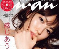 【エロ動画】Love Switch(an・an 1819号 特別付録DVD)
