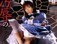 【エロ動画】汚辱のセレブリティーメイド 姫野りむ