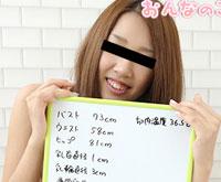 天然むすめ おんなのこのしくみ ~スレンダーなカラダをじっくり観察してください~藤田由美子