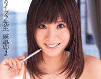 【エロ動画】麗しのノーブラ先生 麻美ゆま