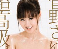 【エロ動画】アリスJAPAN専属女優 菅野さゆきの超高級ソープ!