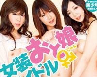 【エロ動画】女装おと娘 アイドル3P おと娘×女×おと娘 橘芹那 榊なち ヒカリ