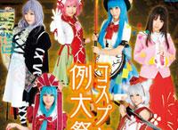 【エロ動画】コスプレ例大祭 5