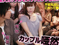 【エロ動画】LoveLoveカップル制裁! 素人カップルをスワッピング喫茶に放り込め! 3