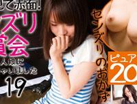 【エロ動画】センズリ鑑賞会 19 恥じらい素人娘に見せつけちゃいました