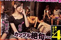 【エロ動画】LoveLoveカップル制裁! 素人カップルをスワッピング喫茶に放り込め! 2
