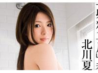 【エロ動画】「射精専用」都合のいい女 北川夏希