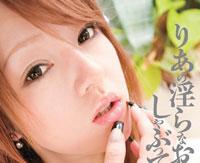 【エロ動画】りあの淫らなお口でしゃぶってあげる。 桜井りあ