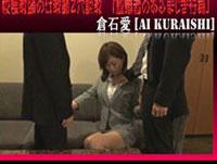 【モロ動画】校長教頭の女教師2穴説教 「教職者のあるまじき行為」 倉石愛
