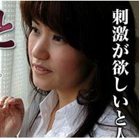 【無修正】人妻斬り 西浦香奈子 41歳