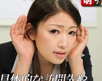 【無修正】美人過ぎる議員候補のHな裏事情 小早川怜子