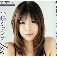 【無修正】KIRARI 04 : 小嶋ジュンナ