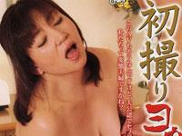 【エロ動画】初撮りヨカヨカ奥さん!福岡から上京のしづかさん