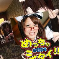 【無修正】めっちゃシタイ!!#004~眼鏡メイドさんの日常~ リサ