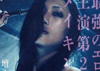 【エロ動画】壇蜜 仮面を脱ぐとき ~映画「甘い鞭」より~