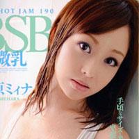 レッドホットジャム Vol.190 BSB 美微乳 吉原ミィナ