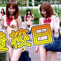 【無修正】全裸de登校日 Part.1 Part.2 椎名ひかる 黒崎セシル