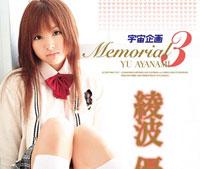 【エロ動画】宇宙企画 Memorial 綾波優 3