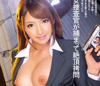 【エロ動画】女捜査官が捕まって絶頂拷問 神咲詩織