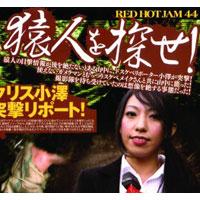 レッドホットジャム Vol.44 猿人を探せ! : クリス小澤 桃色じゅり