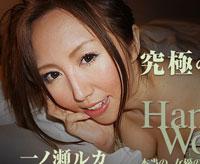 【無修正】Hamar's World 15~究極の奉仕女優~ – 一ノ瀬ルカ