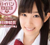 【無修正】キャットウォーク ポイズン DV 29 ワレメくっきりパイパン女子高生 : 春日野結衣