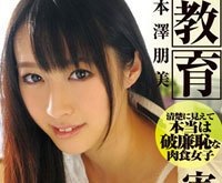 【無修正】CATCHEYE Vol.101 エッチな教育実習生 : 本澤朋美