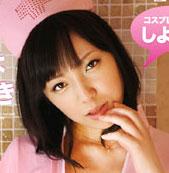 ①レッドホットジャム Vol.275 ~肉食女子はコスプレ好き~ : 大倉彩音