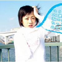 ごえもんVol.5リラックスあいざわゆい:相澤唯衣