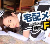 【無修正】宅配メイドのご近所迷惑絶叫ファック 吉村美咲