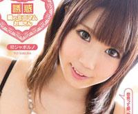 【無修正】キャットウォーク ポイズン 113 誘惑 -隣のミニマムお姉さん- : 桜ゆい