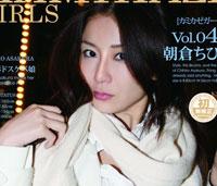 【無修正】カミカゼガールズ Vol. 40 : 朝倉ちひろ