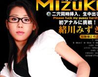 【モロ動画】MUGEN Vol.16 : 緒川みずき