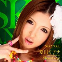 スカイエンジェル Vol.88 : 夏川リアナ