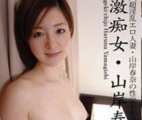 【無修正】激痴女 超淫乱エロ人妻 : 山岸春奈