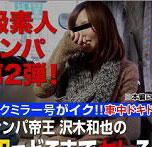 本物素人ガチナンパ!沢木和也の1万円どこまでヤレるのか!?第2弾 vol.01