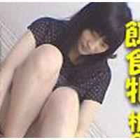 餌食牝 椎名加代子