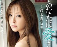 【エロ動画】あなたに愛されたくて。 鈴木麻奈美