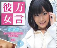 【エロ動画】方言彼女-北海道- 放っておけない後輩は道産子巨乳 ミキ