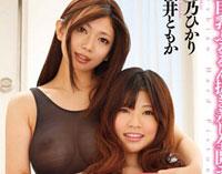 【妃乃ひかり 動画 無料】ペニバンレズで激ピストン! 妃乃ひかりと櫻井ともかの狂宴!
