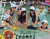 【エロ動画】人里離れたリゾート施設に宿泊していた日焼けがまぶしい修学旅行生たち。「完全無毛」